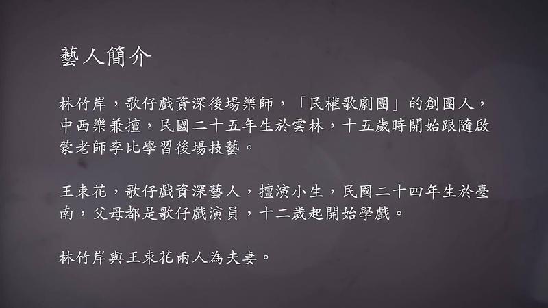 技藝.記憶-傳統藝術藝人口述歷史影像紀錄計畫-林竹岸與王束花口述歷史完整版影音影片封面