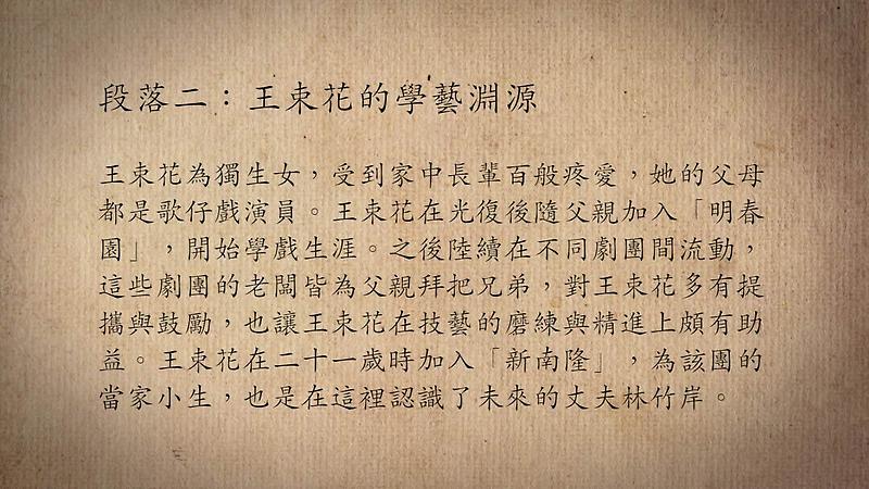 技藝.記憶-傳統藝術藝人口述歷史影像紀錄計畫-林竹岸與王束花段落2影片封面