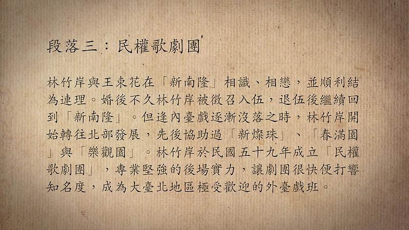 技藝.記憶-傳統藝術藝人口述歷史影像紀錄計畫-林竹岸與王束花段落3影片封面