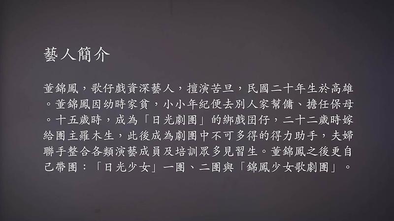 技藝.記憶-傳統藝術藝人口述歷史影像紀錄計畫-董錦鳳口述歷史完整版影音影片封面