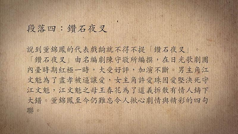 技藝.記憶-傳統藝術藝人口述歷史影像紀錄計畫-董錦鳳段落4影片封面