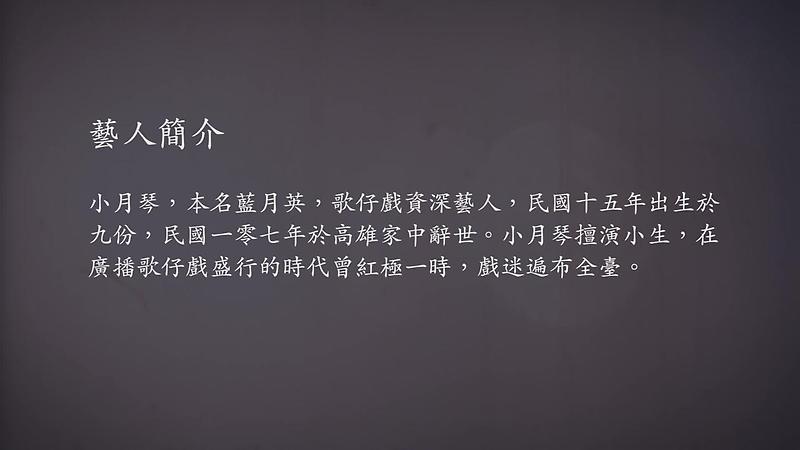 技藝.記憶-傳統藝術藝人口述歷史影像紀錄計畫-小月琴口述歷史完整版影音影片封面