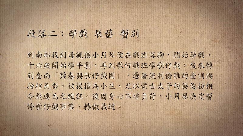 技藝.記憶-傳統藝術藝人口述歷史影像紀錄計畫-小月琴段落2影片封面