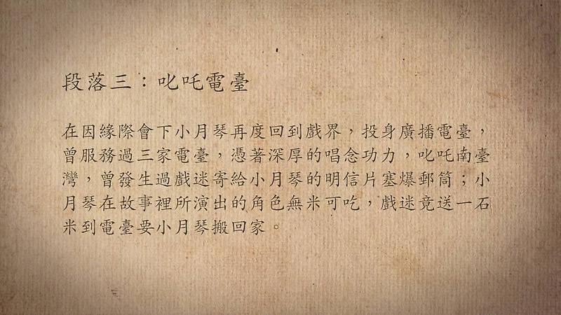 技藝.記憶-傳統藝術藝人口述歷史影像紀錄計畫-小月琴段落3影片封面