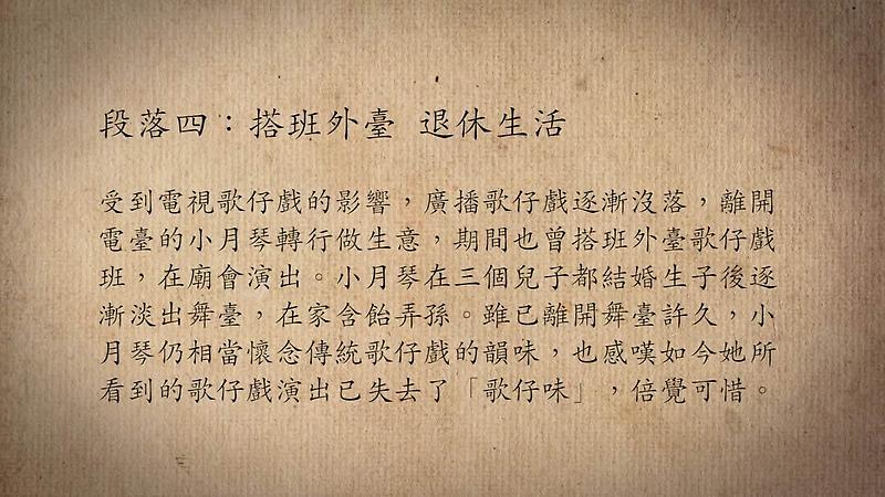 技藝.記憶-傳統藝術藝人口述歷史影像紀錄計畫-小月琴段落4影片封面