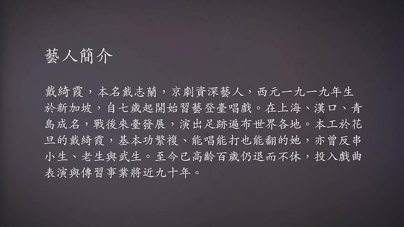 技藝.記憶-傳統藝術藝人口述歷史影像紀錄計畫-戴綺霞口述歷史完整版影音影片封面