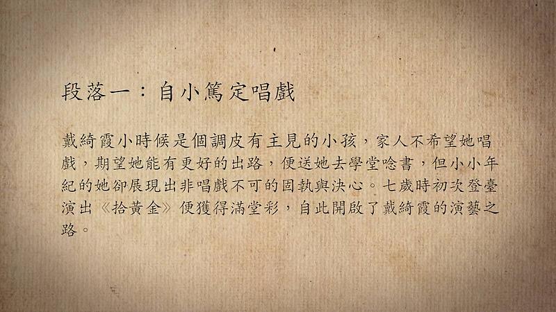 技藝.記憶-傳統藝術藝人口述歷史影像紀錄計畫-戴綺霞段落1影片封面