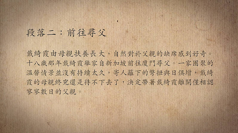 技藝.記憶-傳統藝術藝人口述歷史影像紀錄計畫-戴綺霞段落2影片封面