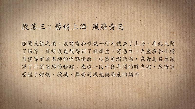 技藝.記憶-傳統藝術藝人口述歷史影像紀錄計畫-戴綺霞段落3影片封面