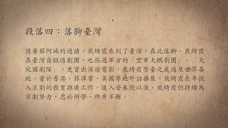 技藝.記憶-傳統藝術藝人口述歷史影像紀錄計畫-戴綺霞段落4影片封面