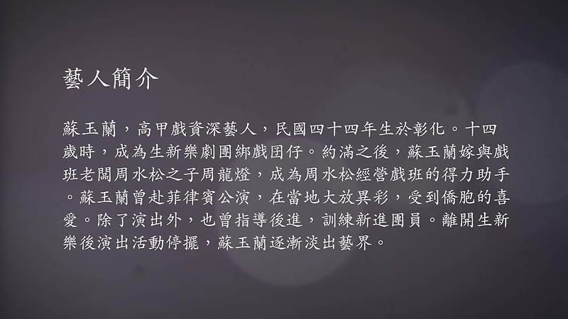 技藝.記憶-傳統藝術藝人口述歷史影像紀錄計畫-蘇玉蘭口述歷史完整版影音影片封面