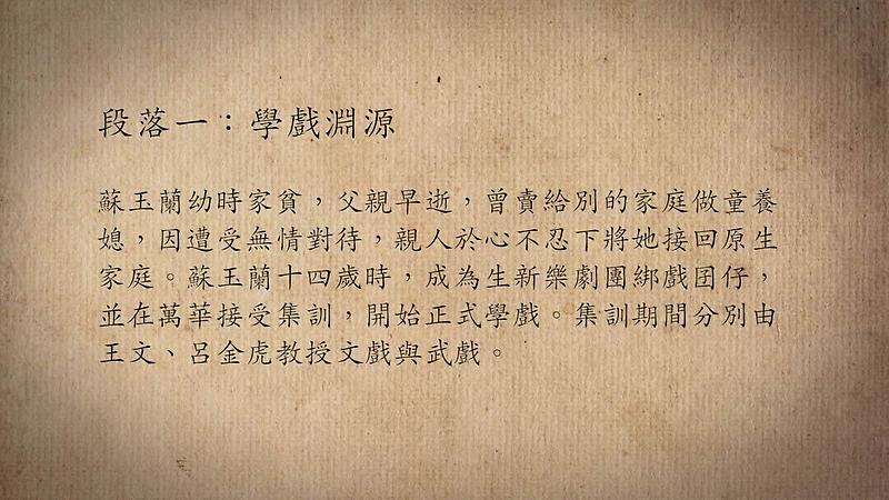 技藝.記憶-傳統藝術藝人口述歷史影像紀錄計畫-蘇玉蘭段落1影片封面