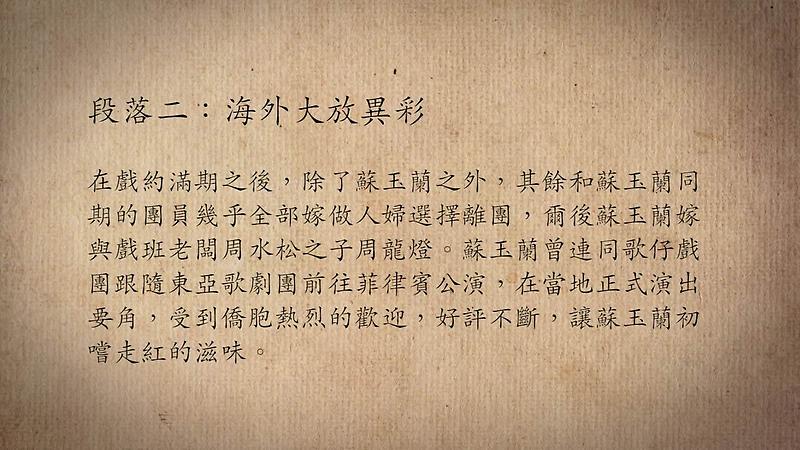 技藝.記憶-傳統藝術藝人口述歷史影像紀錄計畫-蘇玉蘭段落2影片封面