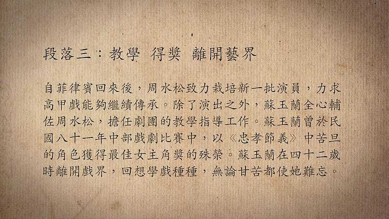 技藝.記憶-傳統藝術藝人口述歷史影像紀錄計畫-蘇玉蘭段落3影片封面