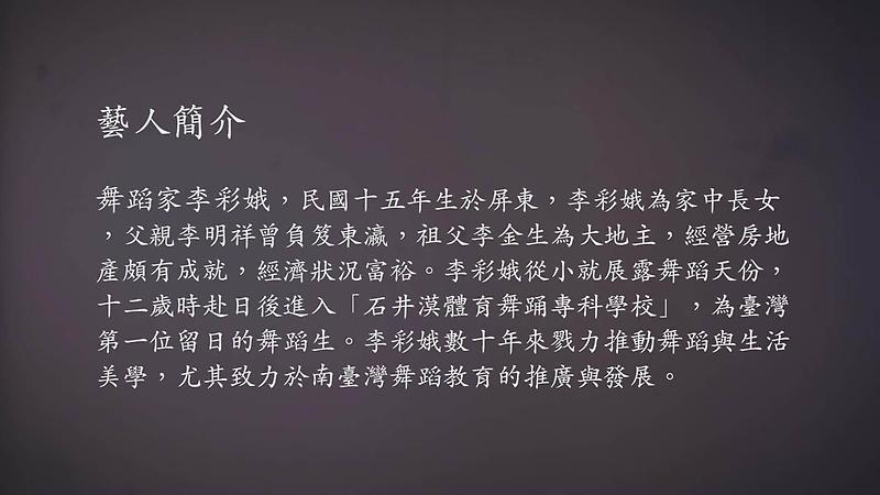 技藝.記憶-傳統藝術藝人口述歷史影像紀錄計畫-李彩娥口述歷史完整版影音影片封面