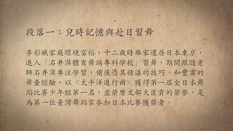 技藝.記憶-傳統藝術藝人口述歷史影像紀錄計畫-李彩娥段落1影片封面