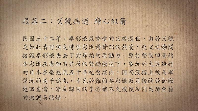 技藝.記憶-傳統藝術藝人口述歷史影像紀錄計畫-李彩娥段落2影片封面