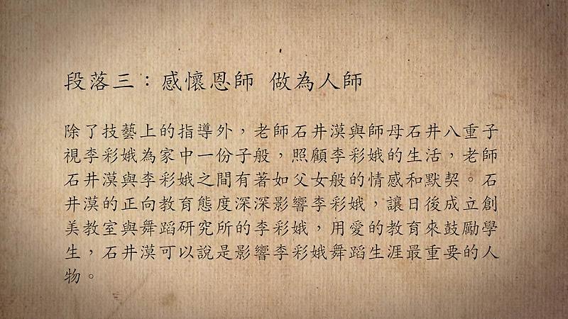 技藝.記憶-傳統藝術藝人口述歷史影像紀錄計畫-李彩娥段落3影片封面