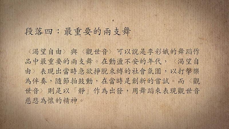 技藝.記憶-傳統藝術藝人口述歷史影像紀錄計畫-李彩娥段落4影片封面
