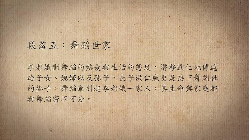 技藝.記憶-傳統藝術藝人口述歷史影像紀錄計畫-李彩娥段落5影片封面