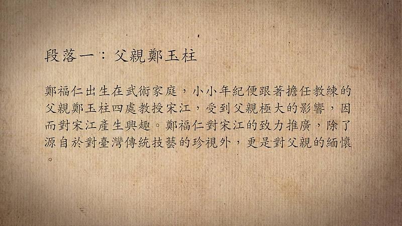 技藝.記憶-傳統藝術藝人口述歷史影像紀錄計畫-鄭福仁段落1影片封面