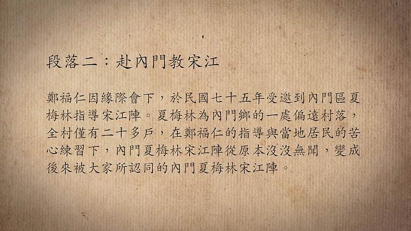 技藝.記憶-傳統藝術藝人口述歷史影像紀錄計畫-鄭福仁段落2影片封面