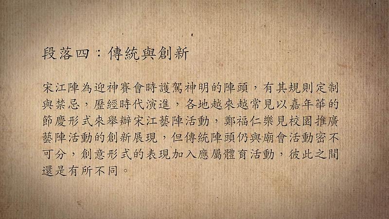 技藝.記憶-傳統藝術藝人口述歷史影像紀錄計畫-鄭福仁段落4影片封面