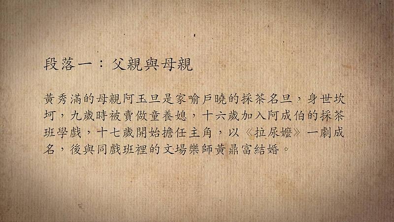技藝.記憶-傳統藝術藝人口述歷史影像紀錄計畫-黃秀滿段落1影片封面