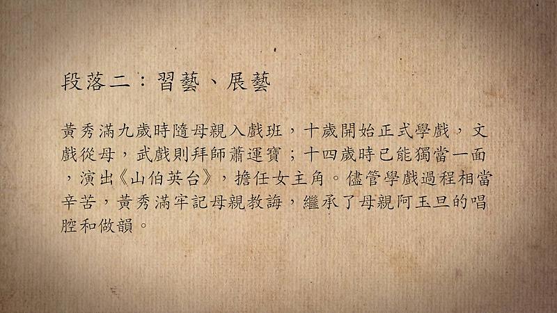技藝.記憶-傳統藝術藝人口述歷史影像紀錄計畫-黃秀滿段落2影片封面