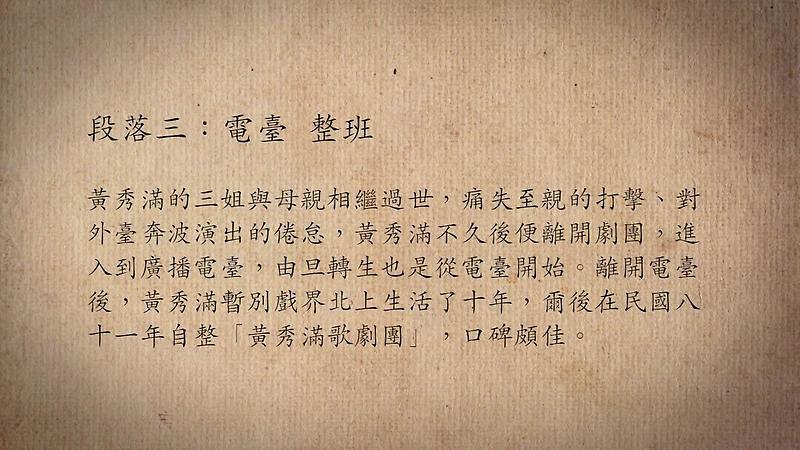 技藝.記憶-傳統藝術藝人口述歷史影像紀錄計畫-黃秀滿段落3影片封面