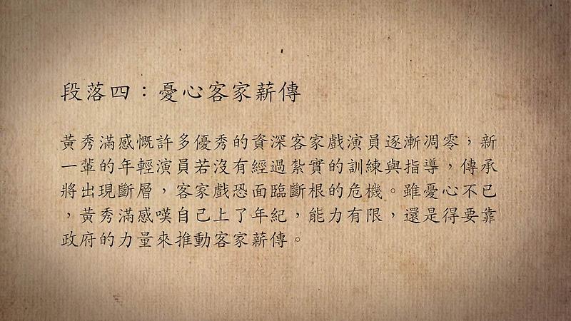 技藝.記憶-傳統藝術藝人口述歷史影像紀錄計畫-黃秀滿段落4影片封面