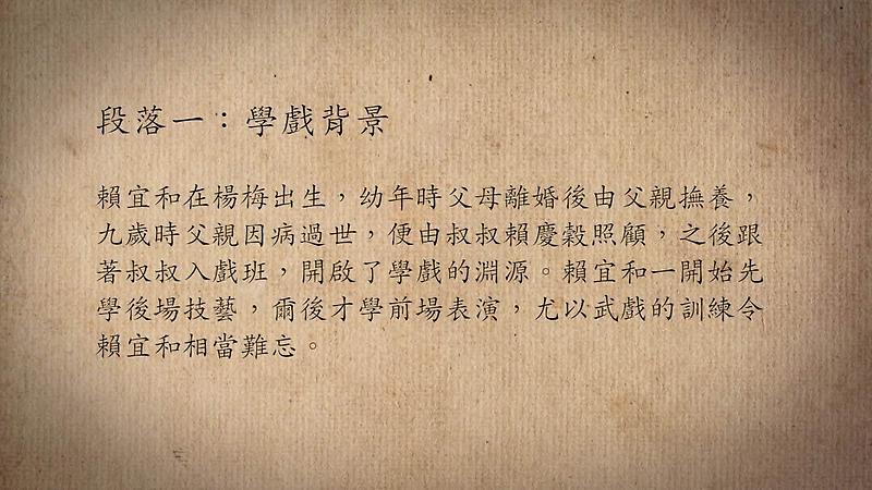 技藝.記憶-傳統藝術藝人口述歷史影像紀錄計畫-賴宜和段落1影片封面