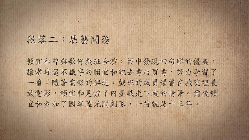 技藝.記憶-傳統藝術藝人口述歷史影像紀錄計畫-賴宜和段落2影片封面