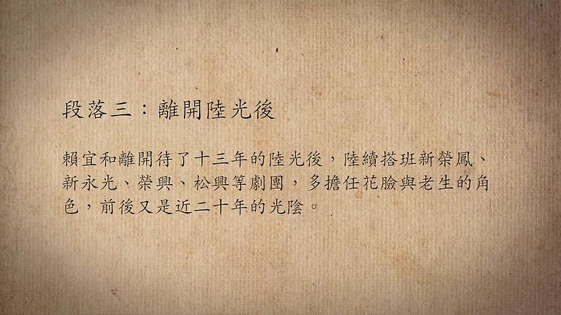 技藝.記憶-傳統藝術藝人口述歷史影像紀錄計畫-賴宜和段落3影片封面