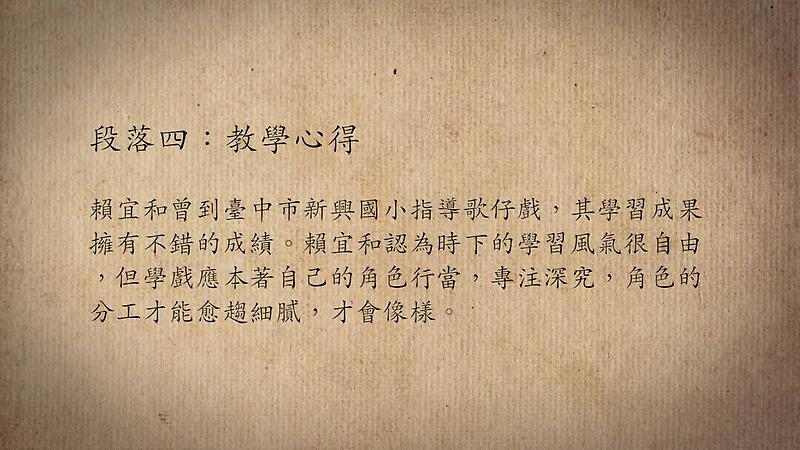 技藝.記憶-傳統藝術藝人口述歷史影像紀錄計畫-賴宜和段落4影片封面