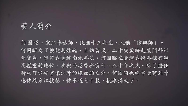 技藝.記憶-傳統藝術藝人口述歷史影像紀錄計畫-何國昭口述歷史完整版影音影片封面