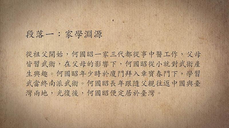 技藝.記憶-傳統藝術藝人口述歷史影像紀錄計畫-何國昭段落1影片封面