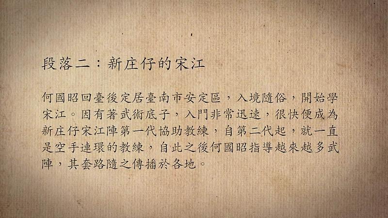 技藝.記憶-傳統藝術藝人口述歷史影像紀錄計畫-何國昭段落2影片封面