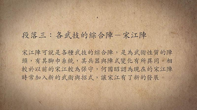技藝.記憶-傳統藝術藝人口述歷史影像紀錄計畫-何國昭段落3影片封面