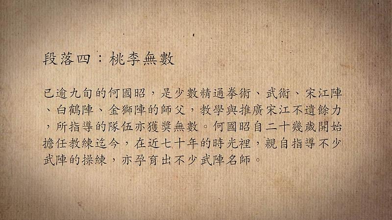 技藝.記憶-傳統藝術藝人口述歷史影像紀錄計畫-何國昭段落4影片封面