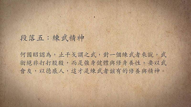 技藝.記憶-傳統藝術藝人口述歷史影像紀錄計畫-何國昭段落5影片封面