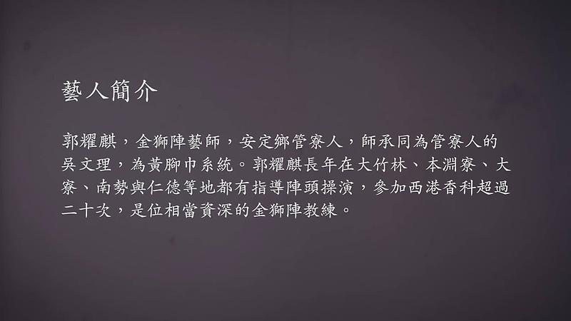 技藝.記憶-傳統藝術藝人口述歷史影像紀錄計畫-郭耀麒口述歷史完整版影音影片封面