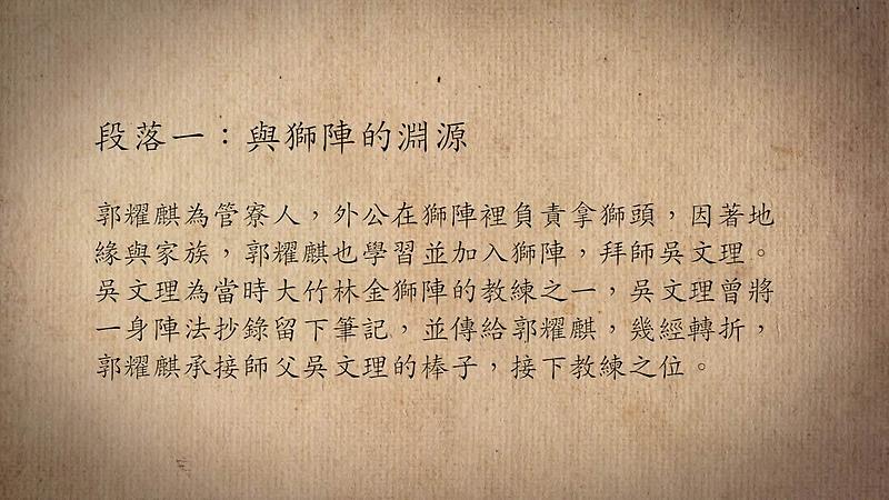 技藝.記憶-傳統藝術藝人口述歷史影像紀錄計畫-郭耀麒段落1影片封面