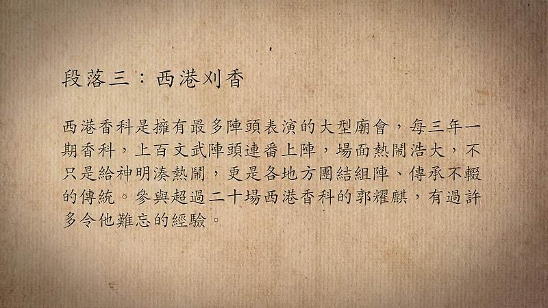 技藝.記憶-傳統藝術藝人口述歷史影像紀錄計畫-郭耀麒段落3影片封面