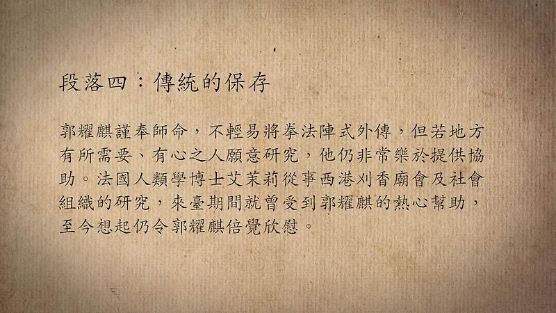 技藝.記憶-傳統藝術藝人口述歷史影像紀錄計畫-郭耀麒段落4影片封面