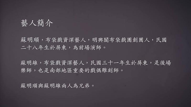 技藝.記憶-傳統藝術藝人口述歷史影像紀錄計畫-蘇明順、蘇明雄口述歷史完整版影音影片封面