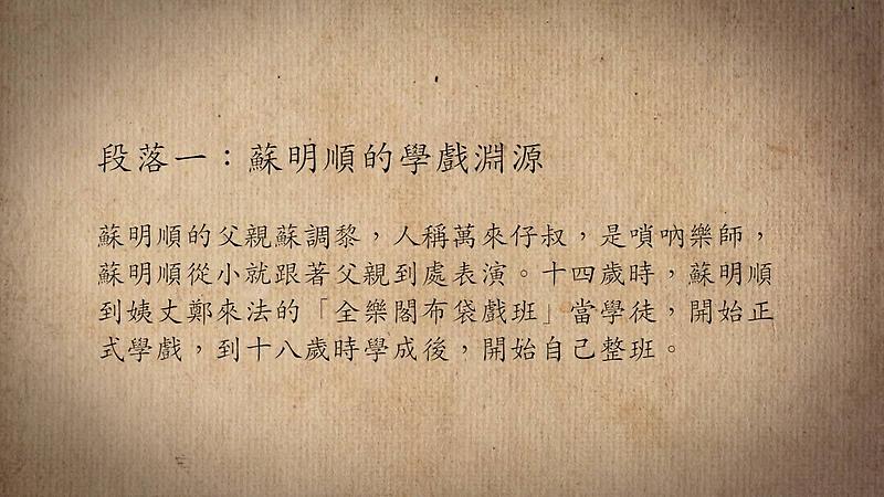 技藝.記憶-傳統藝術藝人口述歷史影像紀錄計畫-蘇明順、蘇明雄段落1影片封面