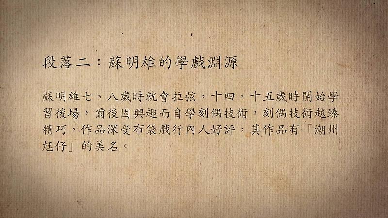 技藝.記憶-傳統藝術藝人口述歷史影像紀錄計畫-蘇明順、蘇明雄段落2影片封面