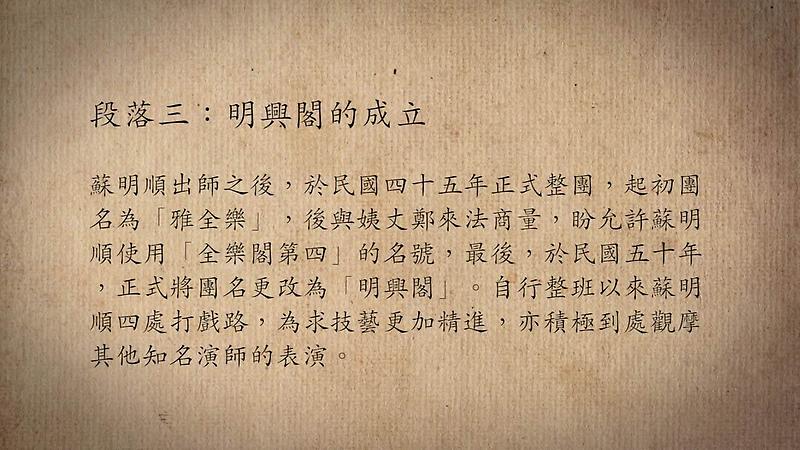 技藝.記憶-傳統藝術藝人口述歷史影像紀錄計畫-蘇明順、蘇明雄段落3影片封面