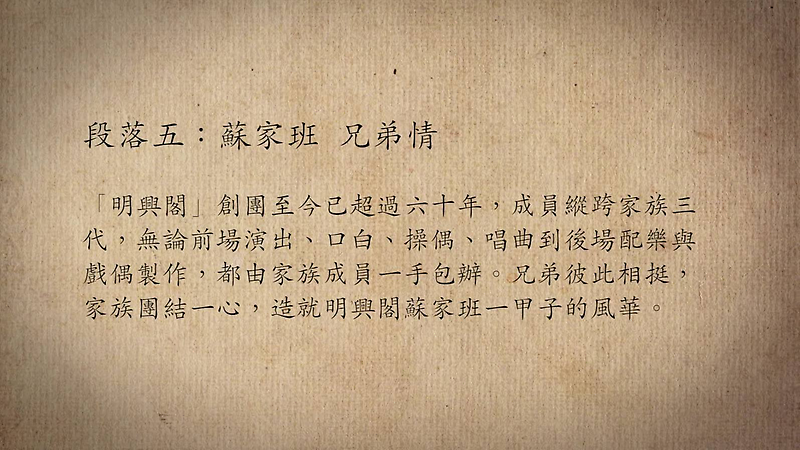 技藝.記憶-傳統藝術藝人口述歷史影像紀錄計畫-蘇明順、蘇明雄段落5影片封面